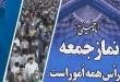 سخنرانی جمعی از ائمه جمعه اهل سنت استان سیستان و بلوچستان در محکومیت حادثه تروریستی غیورمردان مرزبانی میرجاوه