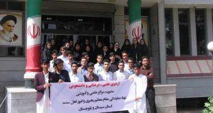 اعزام دانشجویان اهل سنت دانشگاه های زاهدان به اردوی علمی ، فرهنگی و دانشجویی