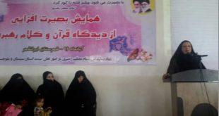همایش بصیرت افزایی از دیدگاه قرآن و کلام رهبری در شهرستان ایرانشهر برگزار شد