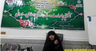 کارگاه آموزشی سبک زندگی اسلامی – ایرانی ویژه بانوان در زاهدان برگزار شد